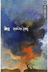 MEGH  (Marathi) Kindle Edition