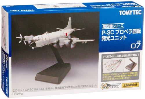 トミーテック 技MIX 技OP07 P-3Cプロペラ回転発光ユニット 【日本おもちゃ大賞2014 ハイターゲット・トイ部門 優秀賞】