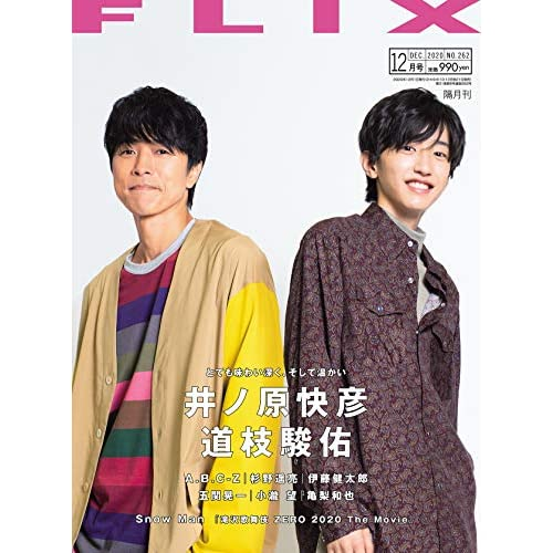FLIX 2020年12月号 表紙画像