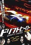 Japanese Movie - Drift Hero Touge Hen [Japan DVD] FFEDSC-483