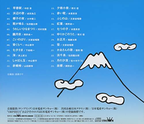 Orgel Best Selection Nihon No Uta.Kokoro No Uta Hamabe No Uta/Akatonbo/Furusato