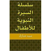 سلسلة السيرة النبوية للأطفال (Arabic Edition)