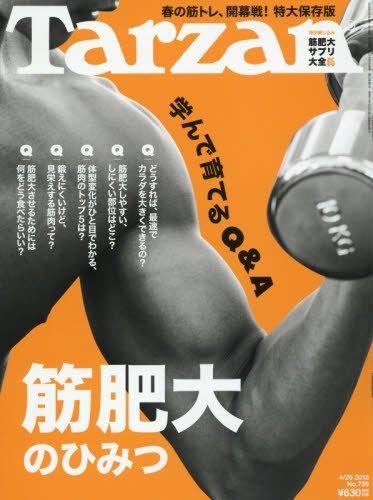 Tarzan(ターザン) 2018年 4月26日号[学んで育てるQ&A 筋肥大のひみつ]