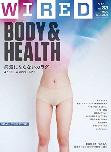 WIRED VOL.22(GQ JAPAN.2016年5月号増刊)/特集 BODY & HEALTH 病気にならないカラダ