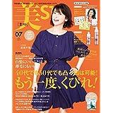 2019年7月号 凜恋 シャンプー&トリートメント・Bosley 頭皮エッセンス