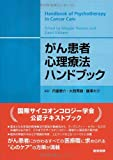 がん患者心理療法ハンドブック