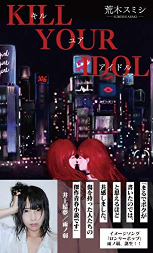 キルユアアイドル (PAPER PAPER/シネボーイ)