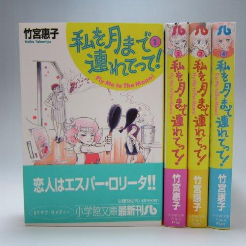 私を月まで連れてって! (文庫版) 全4巻完結セット【コミックセット】