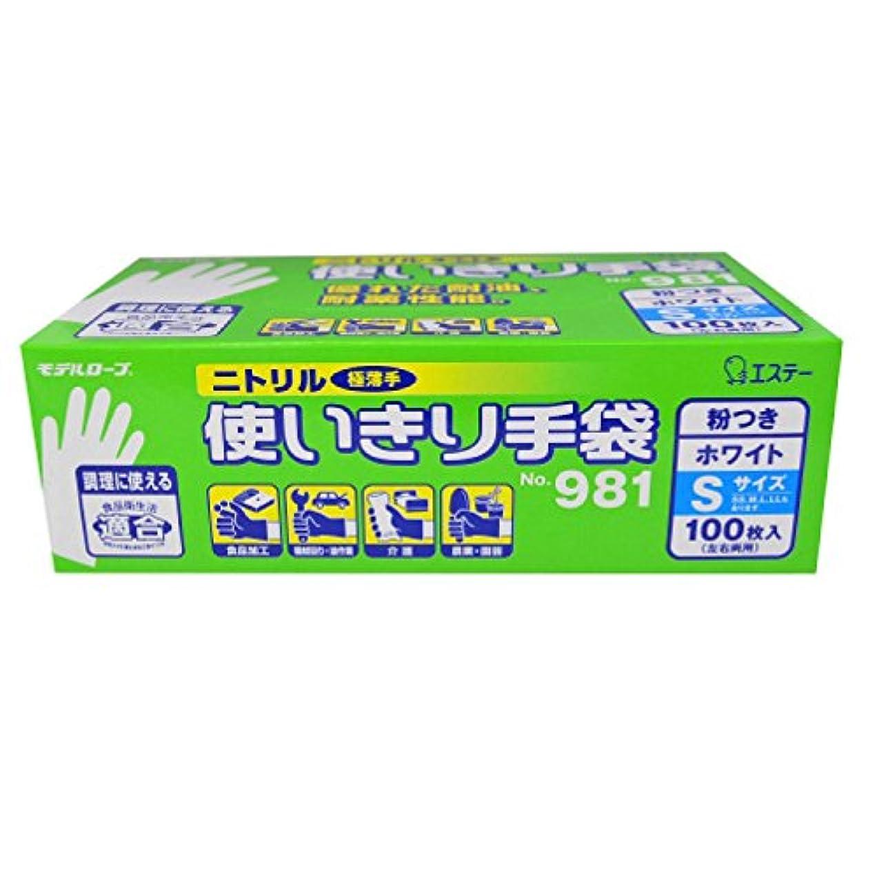 なぜプラスシェトランド諸島エステー/ニトリル使いきり手袋 箱入 (粉つき) [100枚入]/品番:981 サイズ:M カラー:ブルー