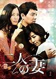 [DVD]二人の妻 DVD-BOX1