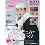 2021年12月号 EMODA(エモダ)16色パレット 2個セット