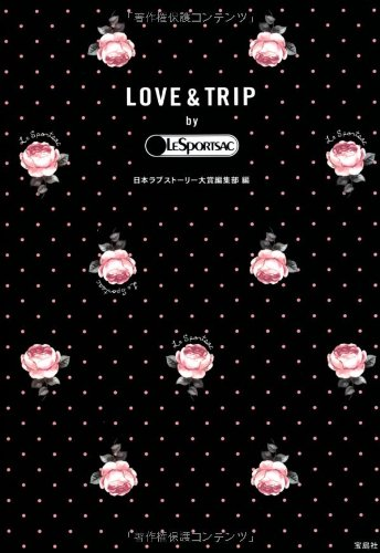 LOVE & TRIP by LESPORTSAC (宝島社文庫)