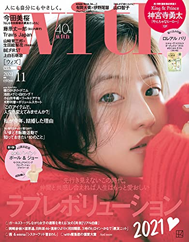 with 2021年11月号 画像 A