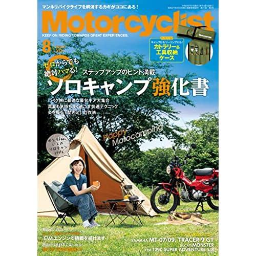 Motorcyclist 2021年8月号 画像