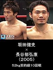 坂田健史×長谷部弘康 52kg契約級10回戦