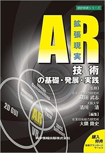 AR(拡張現実)技術の基礎・発展・実践