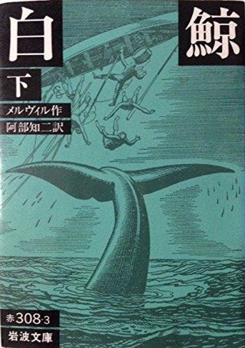 白鯨〈下〉 (1957年) (岩波文庫)