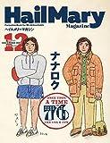 Hail Mary Magazine(ヘイルメリーマガジン) 2019年 12 月号 [雑誌]