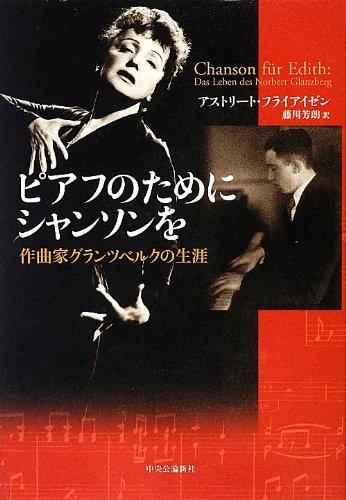 ピアフのためにシャンソンを - 作曲家グランツベルクの生涯