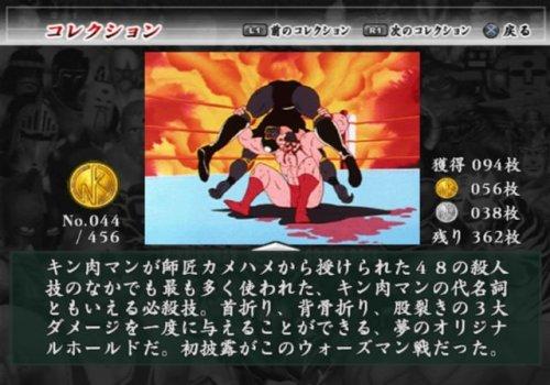Kinnikuman Muscle Grand Prix Max 2 Tokumori [Japan Import]