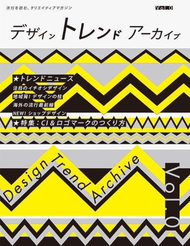 デザイントレンドアーカイブ〈Vol.0〉
