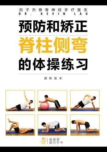 Cao Wan - yu fang he jiao zheng ji zhu ce wan de ti cao lian xi by Dr. Kevin Lau