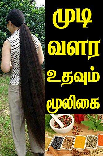 Amazon Com Hair Growth Tips Tamil Edition Ebook