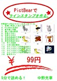 nakanoryuupictbearderainnsutannpuwotukuru: gohunndeyomeru (sakurasaku) (Japanese Edition)
