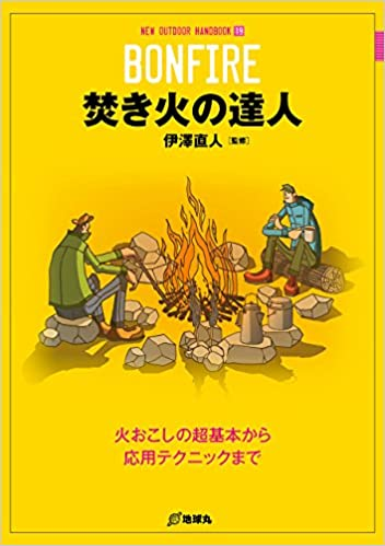 焚き火の達人 (NEW OUTDOOR HANDBOOK)