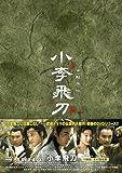 [DVD]小李飛刀(しょうりひとう)DVD-BOX