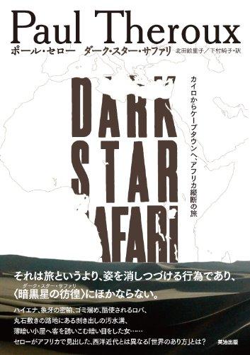 ダーク・スター・サファリ ―― カイロからケープタウンへ、アフリカ縦断の旅 (series on the move)