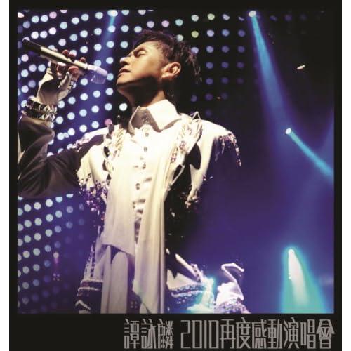 Amazon. Com: ai zai shen qiu (live in hong kong/2010): alan tam.