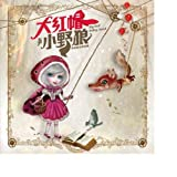 Little Red Riding Hood and the Big Bad Wolf idol music selections