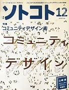 SOTOKOTO (ソトコト) 2013年 12月号 [雑誌]
