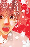 Chihayafuru Vol. 15 (In Japanese)