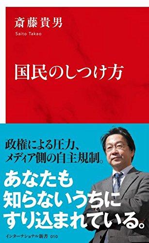 国民のしつけ方 (インターナショナル新書)