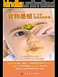 食物圣经0-6岁完全食物手册 (吉娜•福特育儿经典)