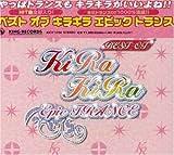 Best of Kirakira Epic Trance by Best of Kira Kira Epic Trance