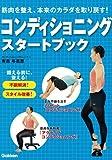 コンディショニングスタートブック: 筋肉を整え、本来のカラダを取り戻す!