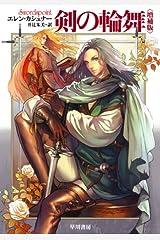 Swordspoint = Tsurugi no rinbu [Japanese Edition] Paperback Bunko