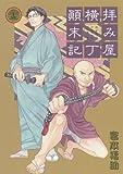 拝み屋横丁顚末記 25巻 (ZERO-SUMコミックス)