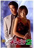 新どチンピラ2 [DVD]