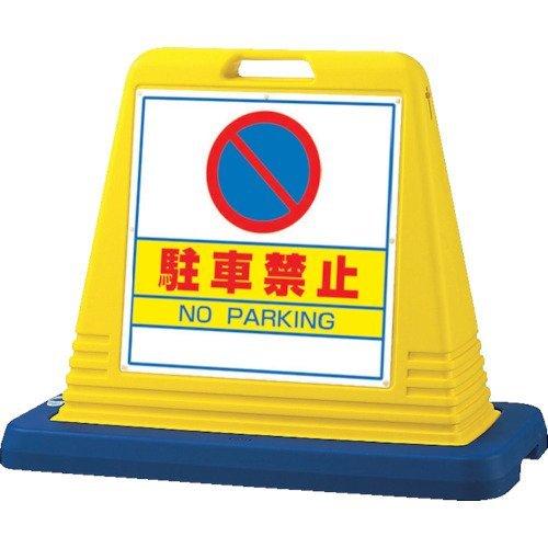 ユニット #サインキューブ駐車禁止 片WT付 874-011A 安全標識 B076J5KXJH 12743