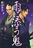 Izo and demon Takeichi that Takes Advantage of the rain (2010) ISBN: 4062161680 [Japanese Import]