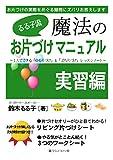 Rurukoryumahounookatazukemanyuarujisshuuhen: Hitoridedekiruyurukatazukeandopuchikatazukeressunnoto (Japanese Edition)