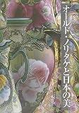 オールド・ノリタケと日本の美