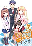 パパのいうことを聞きなさい! 18 OVA付予約限定版 ([特装版コミック])