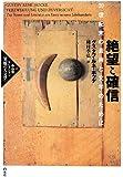 絶望と確信: 20世紀末の芸術と文学のために (高山宏セレクション〈異貌の人文学〉)