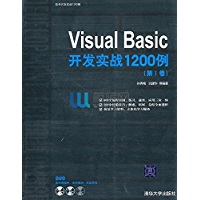 Visual Basic开发实战1200例(第1卷)(附DVD-ROM光盘1张) (软件开发实战1200例)
