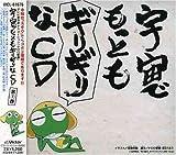 Keroro Gunso: Uchuu De Mottomo Girigiri 1(Regular Ed.) by Japanimation (2005-07-21)